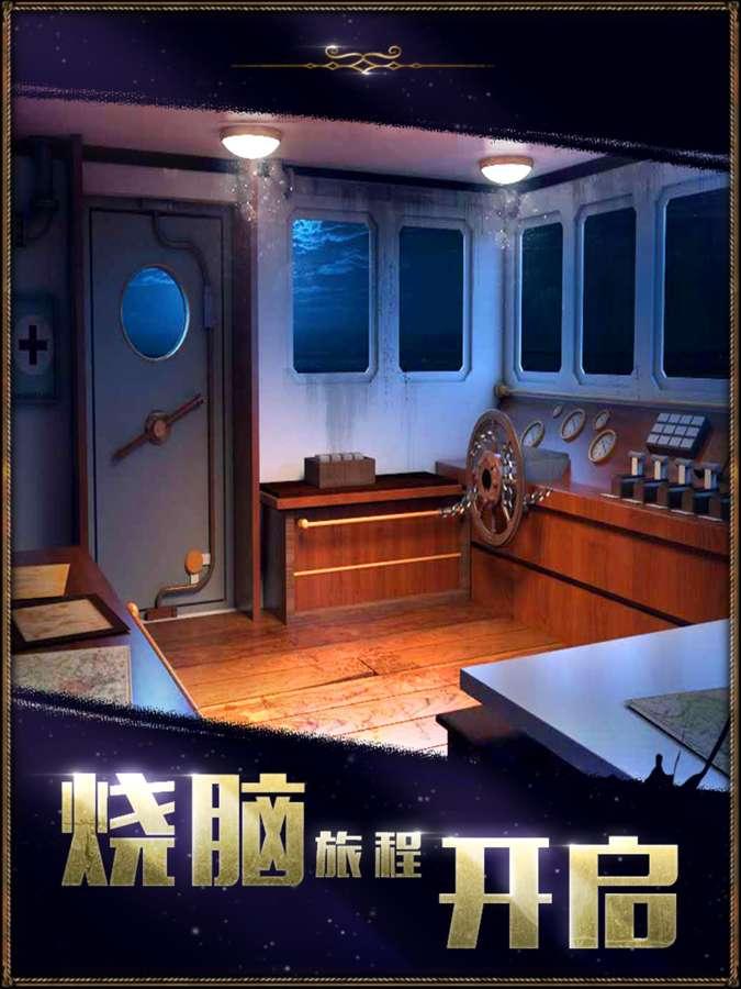 密室逃脱22海上惊魂截图