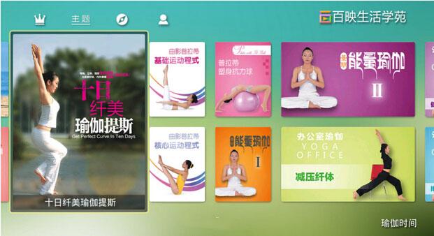 瑜伽时间TV版截图