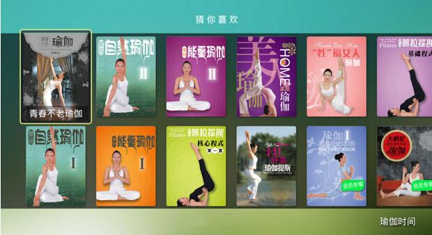 瑜伽時間TV版截圖