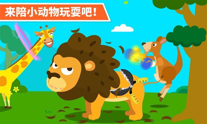 动物乐园截图
