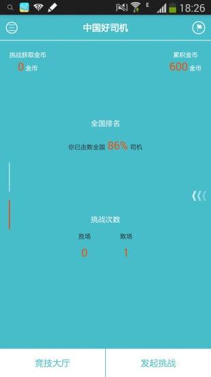 中国好司机截图