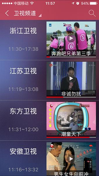 云图TV电视直播截图
