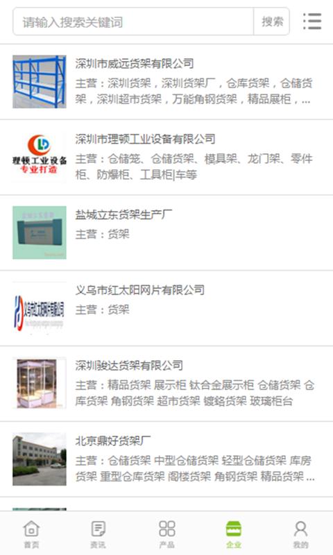 中国货架微商城截图