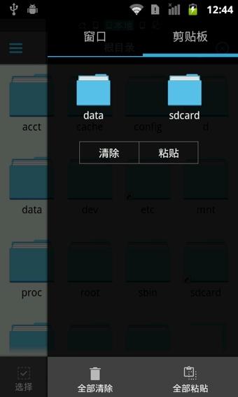 ES文件管理器截图