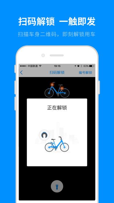 小蓝单车截图