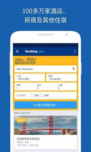 Booking缤客截图
