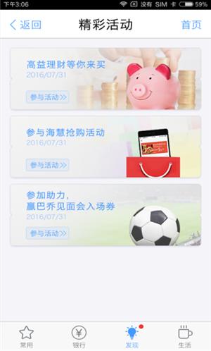 青岛银行截图