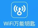 手机wifi万能钥匙