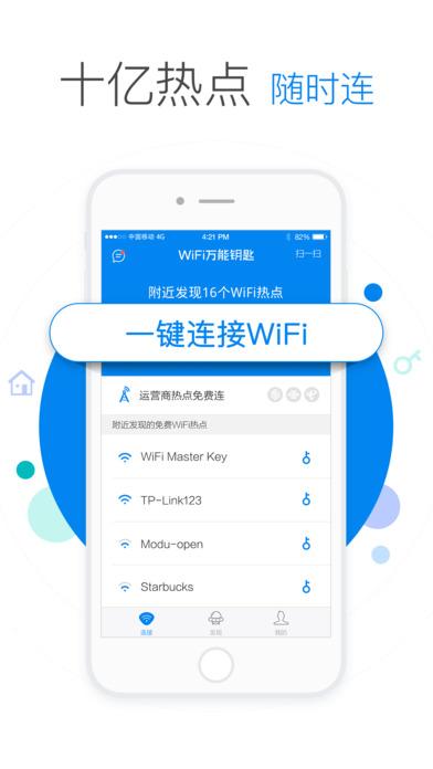 手机wifi万能钥匙截图