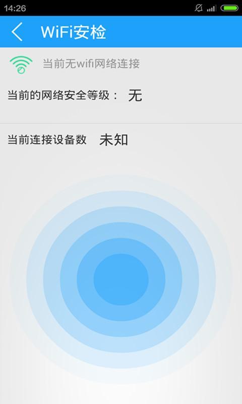 WiFi万能钥匙手机版截图