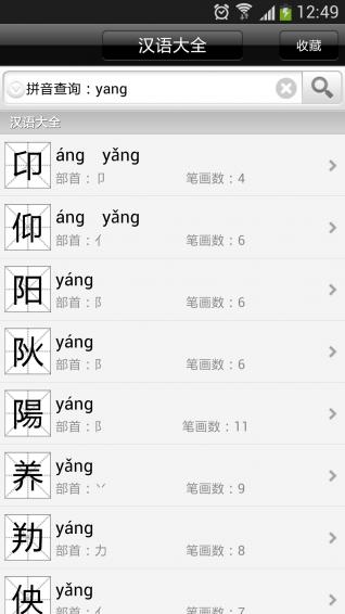 汉语大全截图