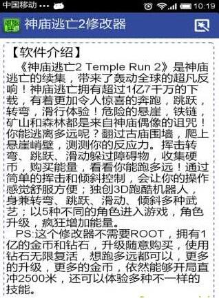 神庙逃亡2修改器截图