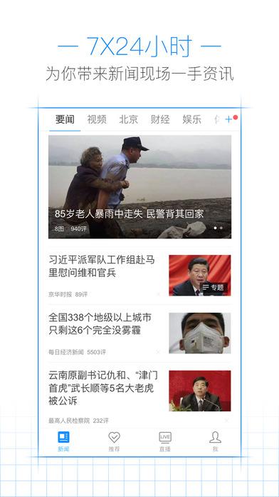 腾讯新闻截图