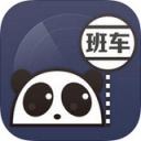 熊猫班车iPad版 1.1.0