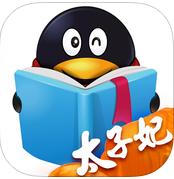 QQ阅读v5.5.0