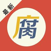 腐书小说v1.0