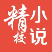 精校全本小说v1.0