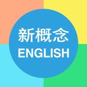 新概念英语大全v3.3.2