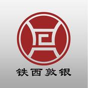 四平铁西敦银村镇银行v1.0
