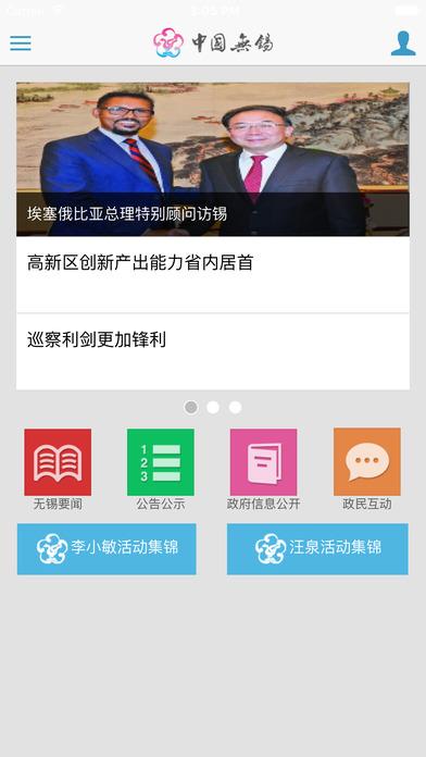 中国无锡截图