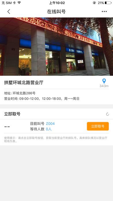 浙江移动手机营业厅截图