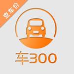 车300v2.6.0