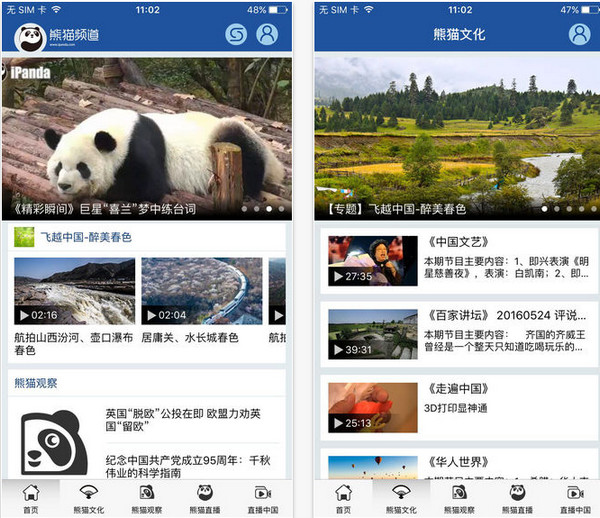 熊猫频道截图