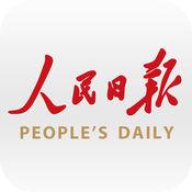 人民日报v6.1.4.1