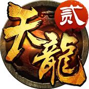天龙八部3Dv1.28.0