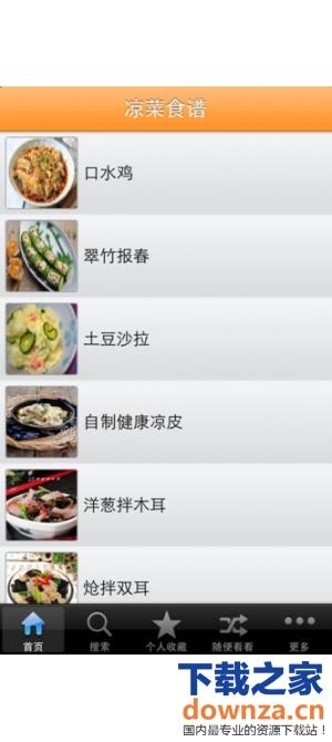 苹果手机凉菜大全下载截图