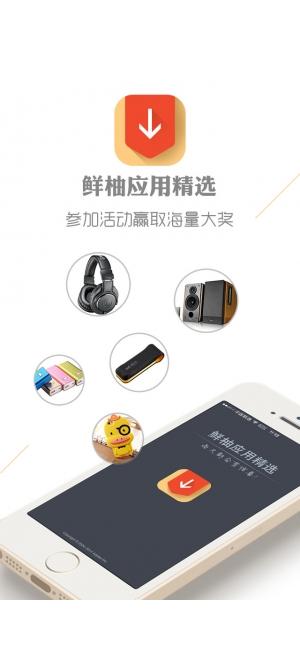 苹果手机鲜柚应用iphone/ipad版