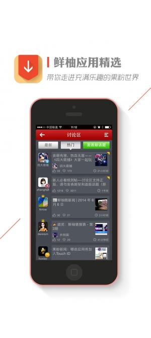 苹果手机鲜柚应用iphone/ipad版截图