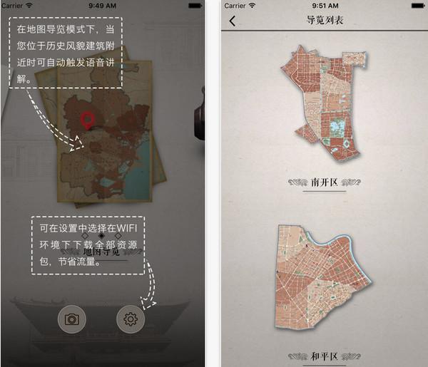 历史风貌建筑app