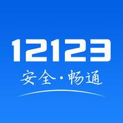 交管12123