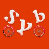 昇雅铂单车v1.0