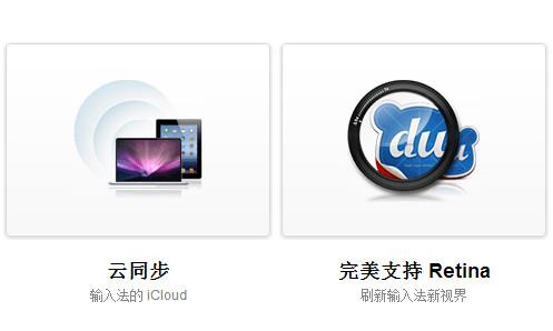 百度輸入法for Mac截圖