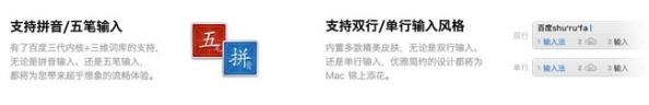 百度輸入法for Mac
