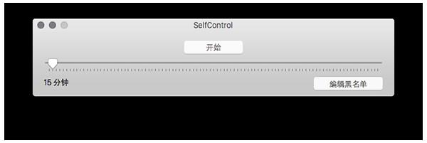 SelfControl截图