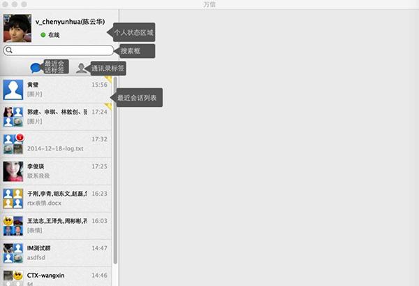 万信CTX Mac版截图