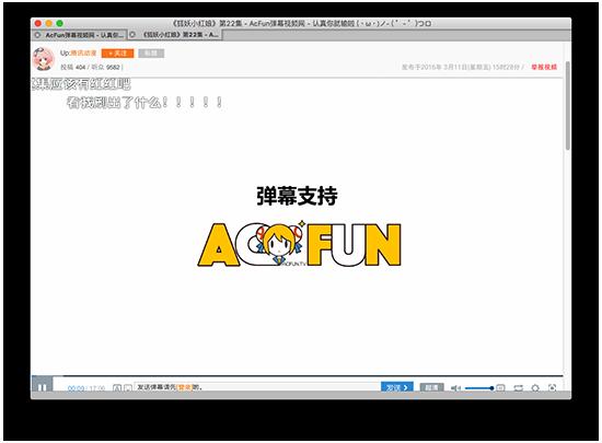 AcFun Mac版