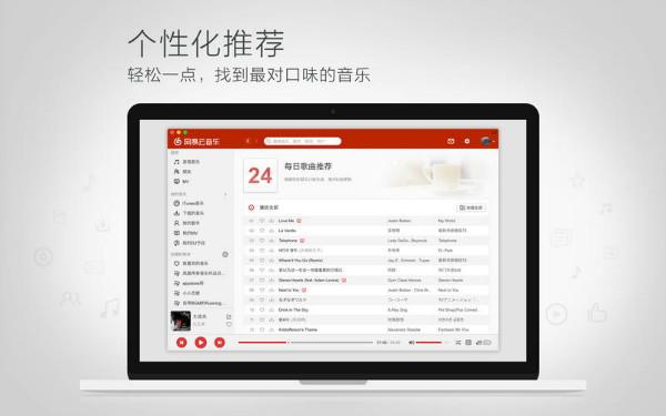 网易云音乐mac版截图