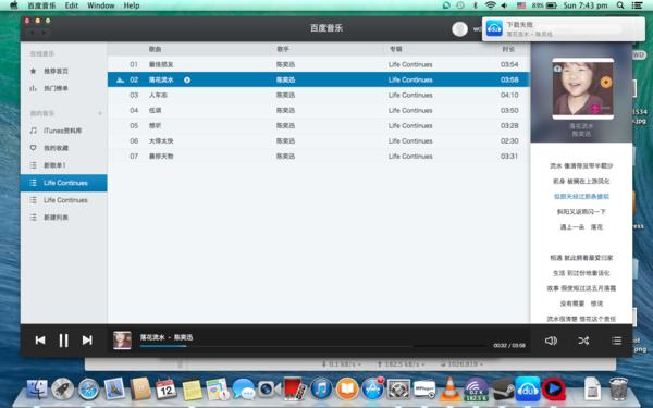 百度音乐for mac截图