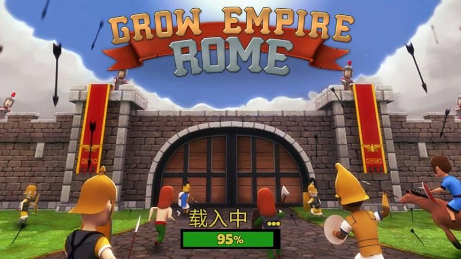 成长帝国罗马