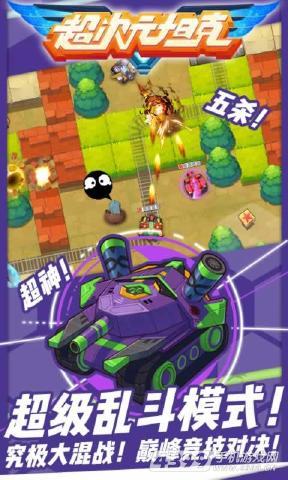 超次元坦克