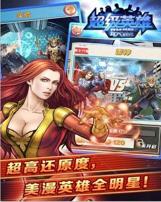 超级英雄联盟