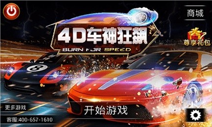 4D车神狂飙