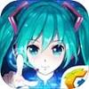 初音未来梦幻歌姬v0.3.0
