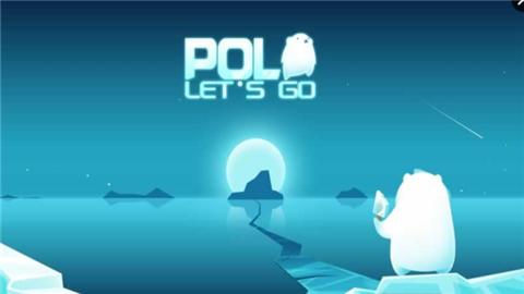 北极熊我们走