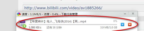 网页版哔哩哔哩bilibili中视频怎么下载?截图