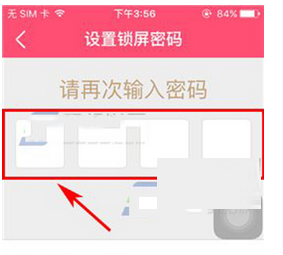 美柚锁屏密码开启的详细步骤分享截图